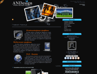 anddesign.my1.ru screenshot