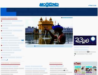 andhrabhoomi.net screenshot