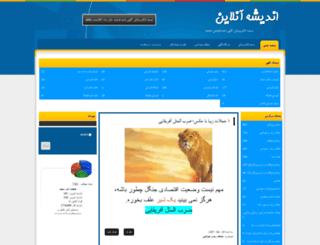 andisheh-online.ir screenshot