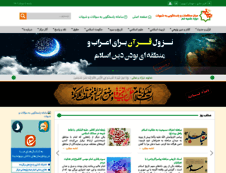 andisheqom.com screenshot