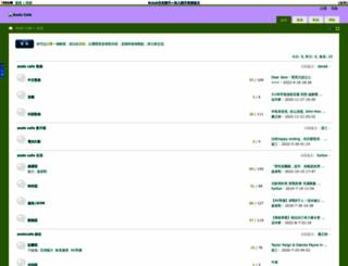 andocafe.joinbbs.net screenshot