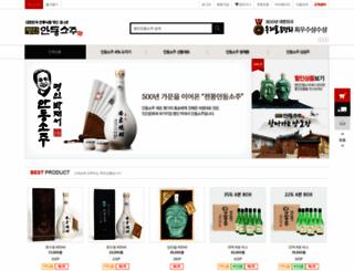 andongsojumall.com screenshot
