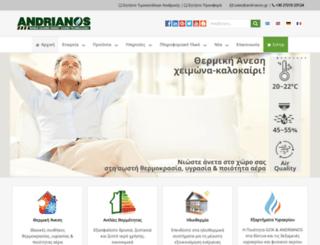 andrianos.gr screenshot