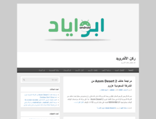 android-arabic.net screenshot