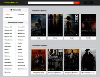 android-films.net screenshot