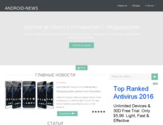 android-news.in.ua screenshot