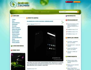 android-tornado.ru screenshot