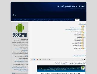 androidcode.ir screenshot