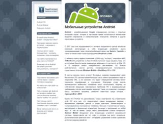 androiduz.ru screenshot