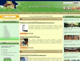 andromania.org screenshot