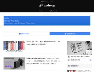 andropp.jp screenshot