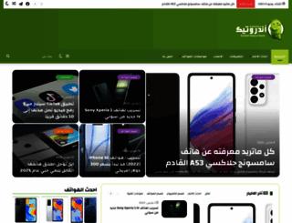 androtechs.com screenshot