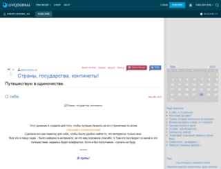 andryushkina-aa.livejournal.com screenshot