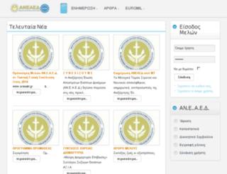 aneaed.gr screenshot