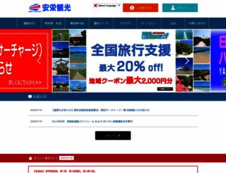 aneikankou.co.jp screenshot