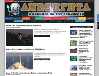 anekshghta.blogspot.co.il screenshot