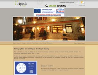 anesishotel.gr screenshot