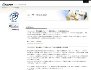 anet.agenda.co.jp screenshot
