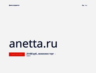 anetta.ru screenshot
