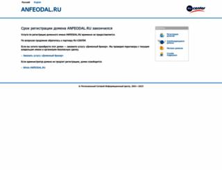 anfeodal.ru screenshot