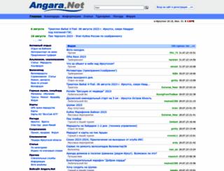 angara.net screenshot