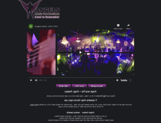 angelsband.co.il screenshot
