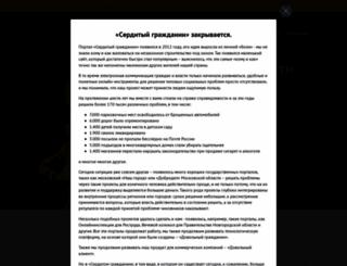 angrycitizen.ru screenshot