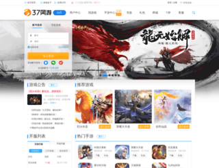 anhei.37wan.com screenshot