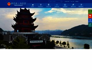 anhua.gov.cn screenshot