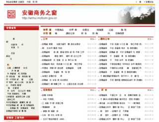 anhui.mofcom.gov.cn screenshot