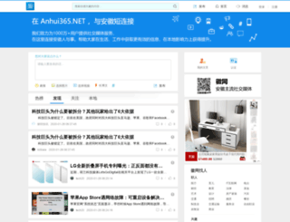 anhui365.net screenshot