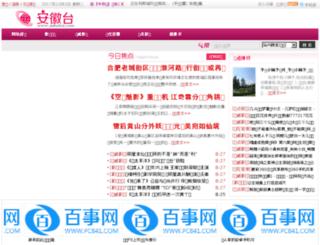 anhuitai.com screenshot