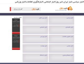 anikhabar.ir screenshot