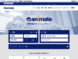 animate.co.jp screenshot