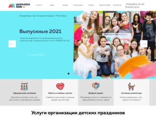 animatorkids.ru screenshot