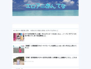 anime.erogurosokuhou.com screenshot