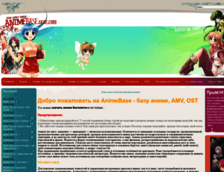 animebase.ucoz.com screenshot