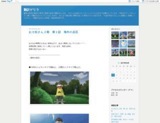 animeguerrilla-kai.blog.jp screenshot