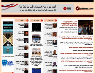 ankawa.com screenshot