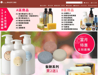 annchen.com.tw screenshot