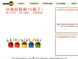 anniversary.taiwantrade.com.tw screenshot