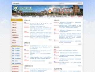 announce.ndhu.edu.tw screenshot