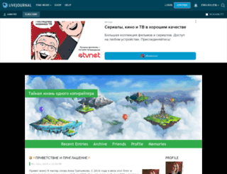 anntre.livejournal.com screenshot