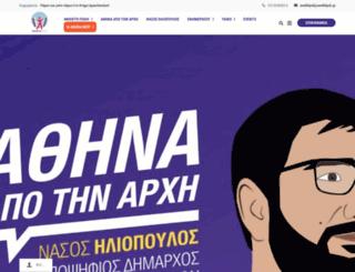 anoihtipoli.gr screenshot