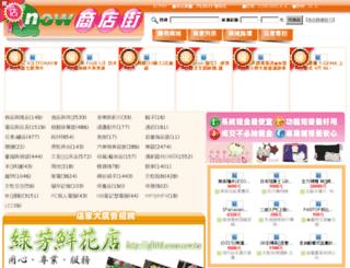 anow.com.tw screenshot