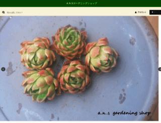 ans.shop-pro.jp screenshot