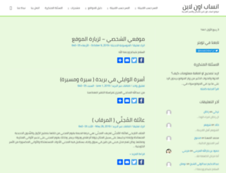 ansab-online.com screenshot