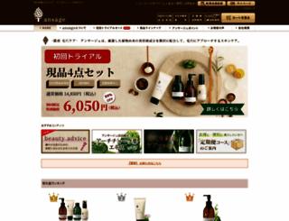 ansage.jp screenshot