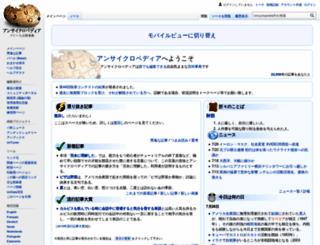 ansaikuropedia.org screenshot