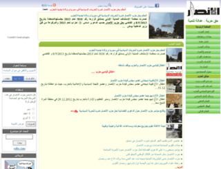 ansar-sy.org screenshot